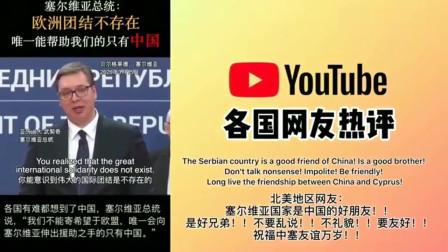 老外看中国:塞尔维亚感谢中国引发各国网友热议:欧美国家的医疗福利成了笑话