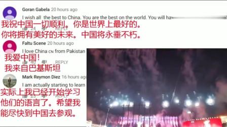 老外看中国:外国网友:没有哪个国家人民,有这样的热情来庆祝自己国家!