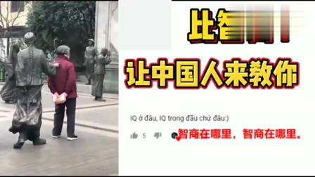 老外看中国:说到智慧这个词,让中国人教教你们,老外评论中国人智商无限高