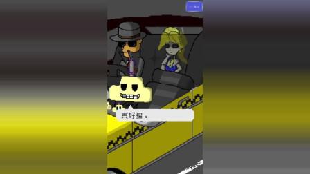 《最后的计程车》剧情实录:斋藤和公主
