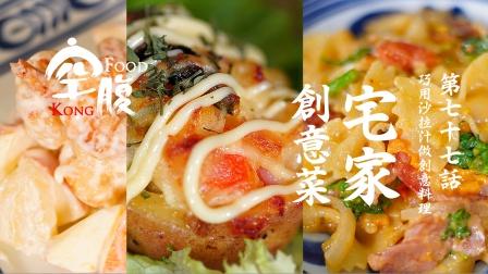 空腹 - 宅家创意餐 巧用沙拉酱竟能做出3道创意满分の懒人料理?