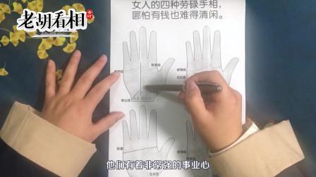 这4种手纹的女人天生劳碌命,有钱也难得清闲