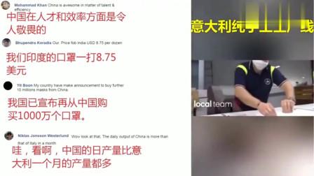 老外看中国:各国口罩生产比拼,中国速度就是豪横,网友:中国一天抵别人一月