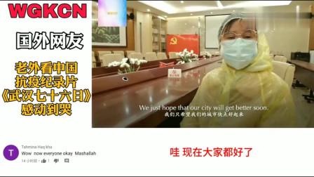 老外看中国:国外看中国抗疫纪录片《武汉七十六日》,老外:让我学到很多