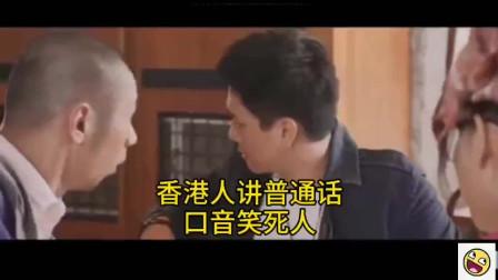 香港人讲普通话,口音笑死人
