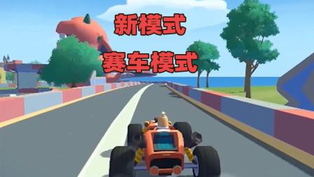 官方最新爆料赛车模式即将登陆香肠岛,一日吐槽赛道窄在玩碰碰车