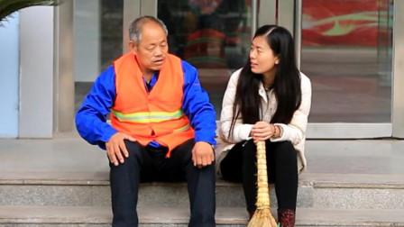 姑娘刚一上班,保洁大爷叫她帮扫地,谁知秘书来后一声董事长