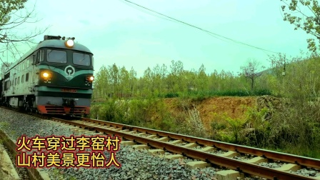 火车穿过李窑村山村美景更怡人