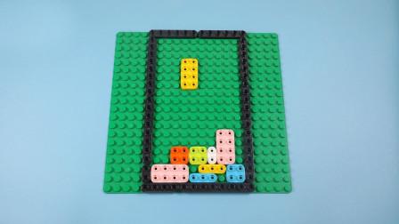 让孩子远离手机游戏,用积木玩俄罗斯方块