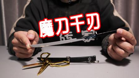 开箱试玩刺客伍六七的魔刀千刃和金剪刀,原来还有钥匙防丢的功能啊!