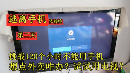 大飞挑战120个小时不用手机,突然想点外卖了咋办?试试用电视?