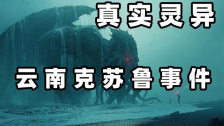 粉丝投稿:云南克苏鲁事件,说起来不信,细想又好像发生过