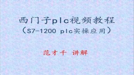 西门子S7-1200 plc编程学习视频教程