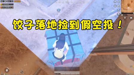 饺子:落地捡到假空投!机瞄98K一发甩狙助我封神 嫂子直言点个赞