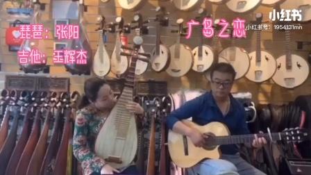 琵琶吉他《广岛之恋》张阳 王辉杰