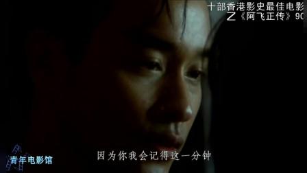 """30年前的4月16日下午,张国荣在电影里对张曼玉说,""""30年前的4月16日下午……"""""""