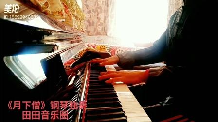 《女儿情》钢琴演奏