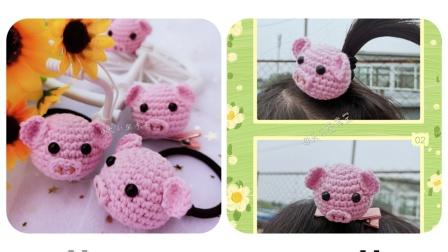 第61集 小猪发夹发圈的钩法 可做发箍 胸针 衣服帽子包包的装饰,零基础新手教程