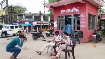 印度封城防疫,每个路口都有人设卡看守,出来瞎逛的就这下场