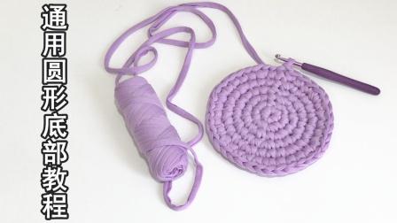 第19集圆形底部教程 Aug创意编织diy手工毛线通用收纳筐水桶编织包基础新手