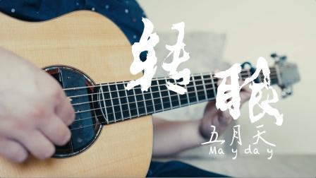 【前方高能!!】五月天「自传」眼泪收割神曲《转眼》指弹吉他演奏