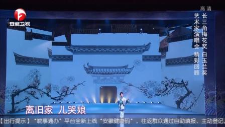 20200221《相约花戏楼》:王锦文 甬剧《典妻》