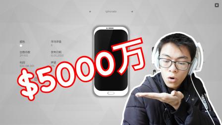 大学生五千万美金创业卖手机!