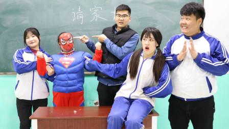 学霸王小九校园剧:2:吕毛豆被罚请家长,没想妈妈竟是变异的蜘蛛超人!真逗