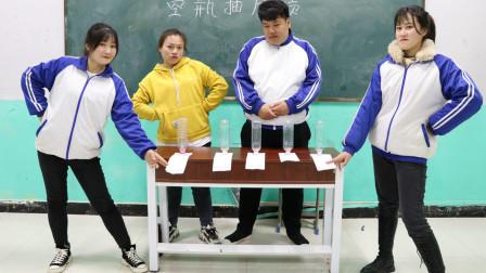 学霸王小九校园剧:老师让学生空瓶抽成绩,瓶子不能倒,没想王小九一下抽了100分!