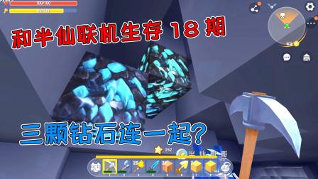 迷你世界和半仙联机生存18:兔美美变成小矿工,直接遇三颗钻石?