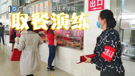 广西水利电力职业技术学院取餐演练