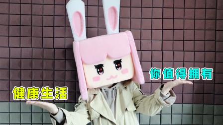 兔美美在线呼吁大家,脚踏实地眺望远方,做健康生活小玩家!