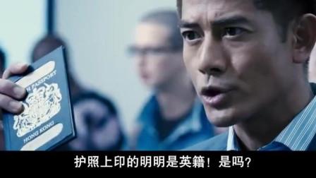 电影:该认清现实了,曾经的香港人的BNO护照在英国什么都不是