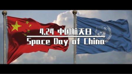 4月24日 中国航天日
