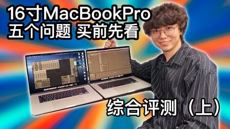 「评测」2019款16寸Macbook Pro存在问题分析 综合测评(上)