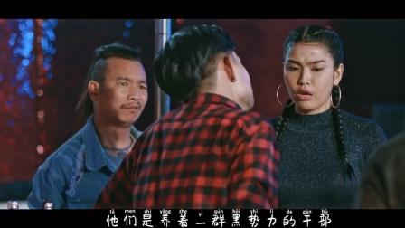 缅甸电影预告《坑人》