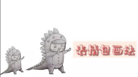 如何画小恐龙表情包【绘画教程】