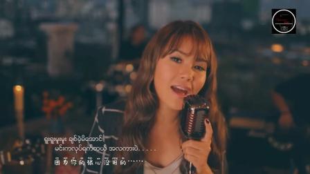 缅甸歌曲《没用的》