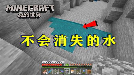 我的世界172:峡谷内挖矿时,发现不会消失的水,必须用方块堵住