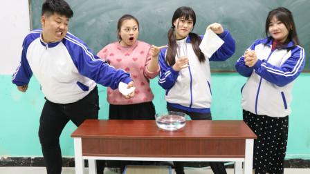 学霸王小九校园剧:怎样把纸巾放入水底拿出来不湿?女学霸用一工具轻松完成!厉害