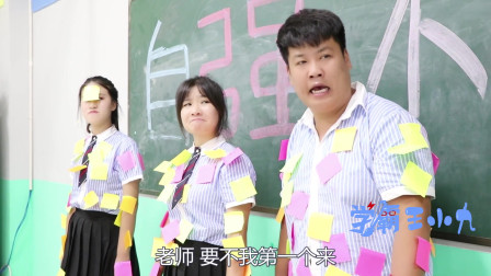 """学霸王小九校园剧:老师做""""抖动便利贴游戏"""",没想全体师生一起群魔乱舞!太逗了"""