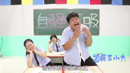 学霸王小九校园剧:老师让同学模仿面筋哥唱歌,没想女同学把老师给唱跑了!太逗了