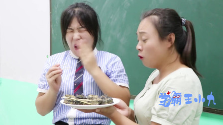 学霸王小九校园剧:同学挑战吃臭豆腐奖励吉利服,没想女同学一下完成挑战!太逗了