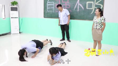 学霸王小九校园剧:老师用俯卧撑来决定成绩,没想女同学一下得了100分!太厉害了