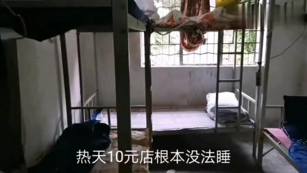 广东深圳打工仔说在深圳睡10元旅馆睡久了,越睡越想睡,整个人都睡废了!