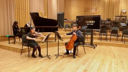 《小夜曲》用于向心爱的人表达情意,其旋律甚是优美、委婉 上海爱乐乐团室内音乐会 20200418