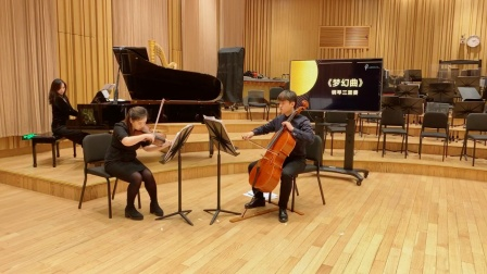 《梦幻曲》是德国作曲家舒曼所作的曲子,此曲充满人们对生活爱情的追求 上海爱乐乐团室内音乐会 20200418