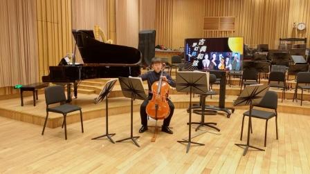 大提琴版《菊花台》,不一样的音色不同的感受 上海爱乐乐团室内音乐会 20200418