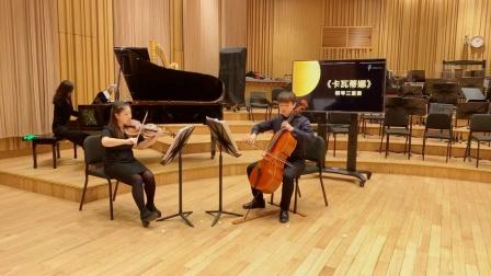 钢琴三重奏《卡瓦蒂娜》,琴声悠扬沁人心脾 上海爱乐乐团室内音乐会 20200418