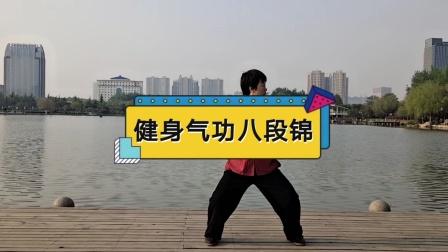 健身气功八段锦六分钟口令竞赛版